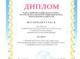 диплом Page 0001
